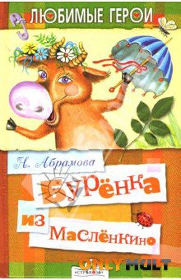 Poster Буренка из Масленкино
