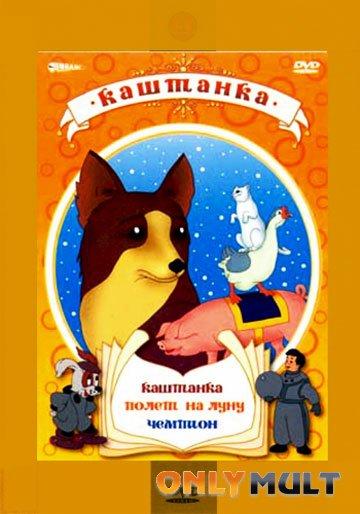 Poster Каштанка