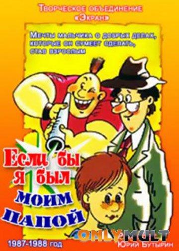 Poster Если бы я был моим папой