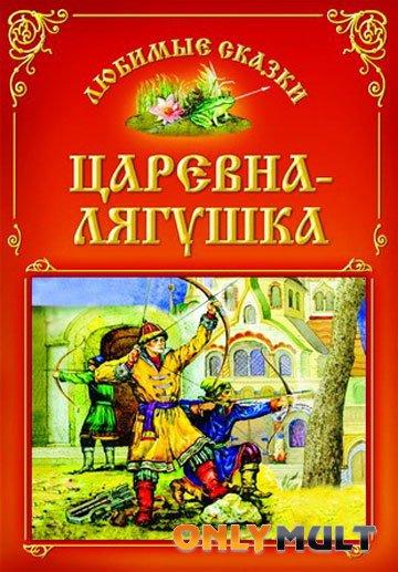 Poster Царевна-лягушка