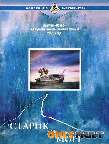 Poster Старик и море