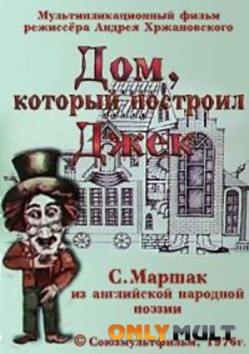 Poster Дом, который построил Джек
