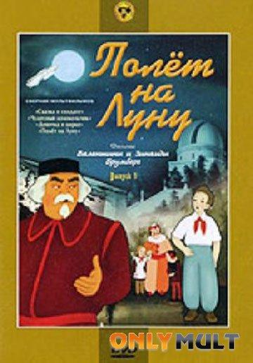 Poster Полет на луну