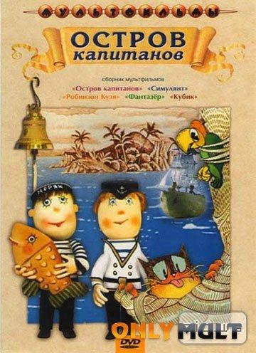 Poster Остров капитанов