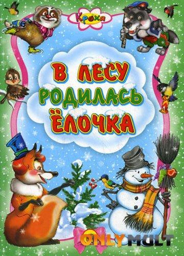 Poster В лесу родилась елочка