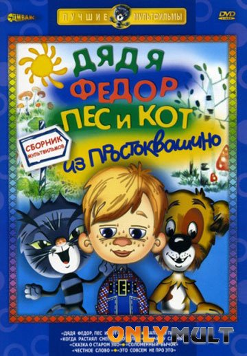 Poster Дядя Федор, Пес и Кот
