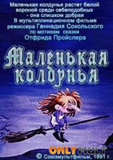 Poster Маленькая колдунья