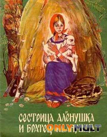 Poster Сестрица Аленушка и Братец Иванушка