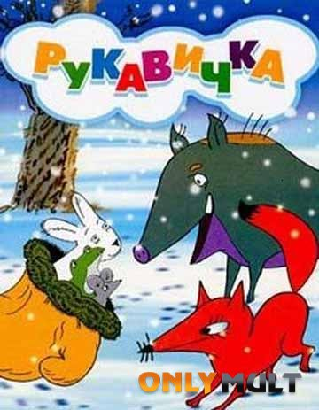 Poster Рукавичка