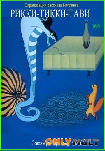 Poster Рики-Тики-Тави