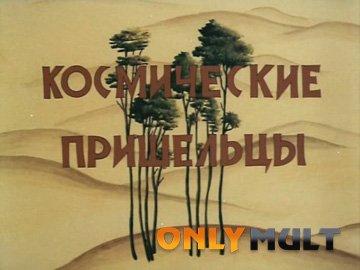 Poster Космические пришельцы