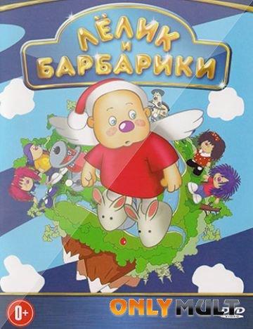 Poster Лелик и Барбарики