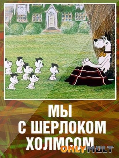 Poster Мы с Шерлоком Холмсом