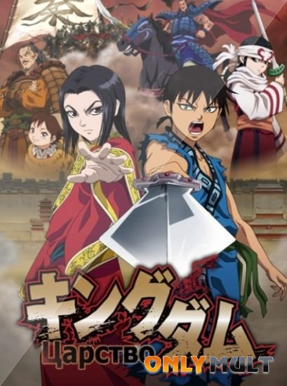Poster Царство