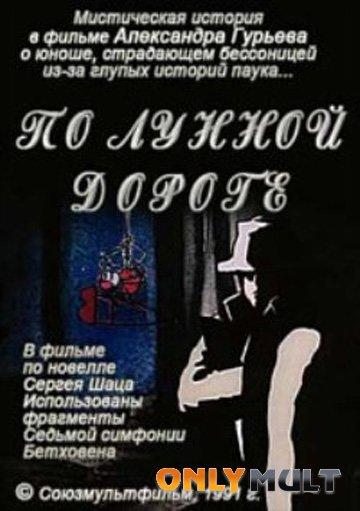 Poster По лунной дороге