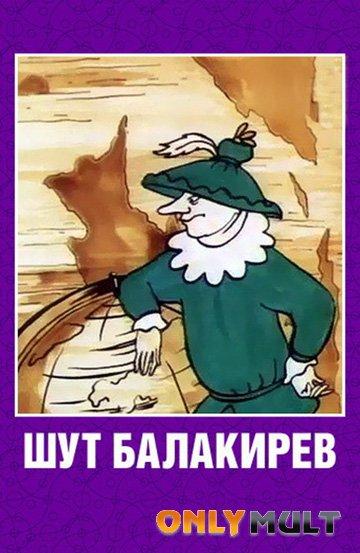 Poster Шут Балакирев