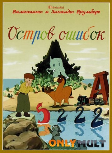 Poster Остров ошибок