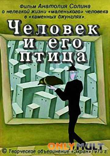 Poster ������� � ��� �����