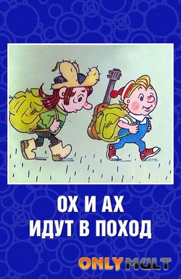 Poster Ох и Ах идут в поход