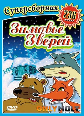 Poster Зимовье зверей