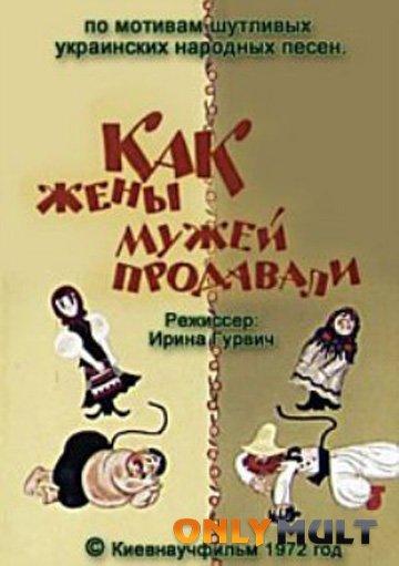 Poster Как жены мужей продавали