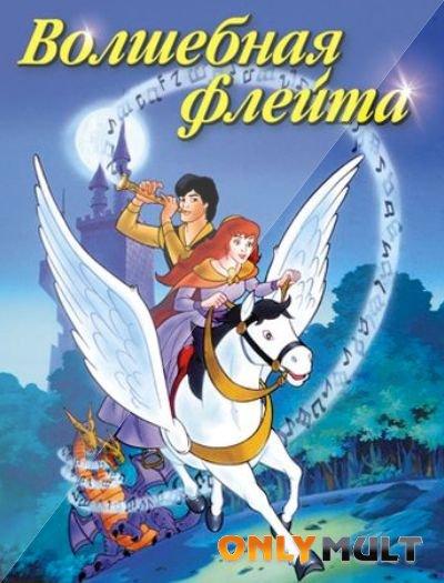 Poster Волшебная флейта