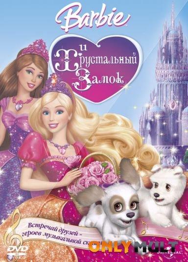Poster Барби и Хрустальный замок