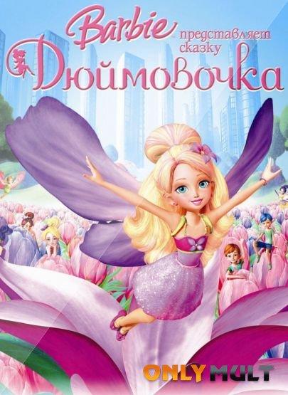 Poster Барби Дюймовочка