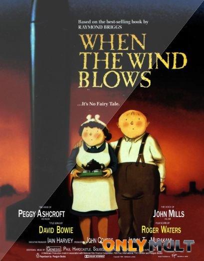Poster Когда дует ветер