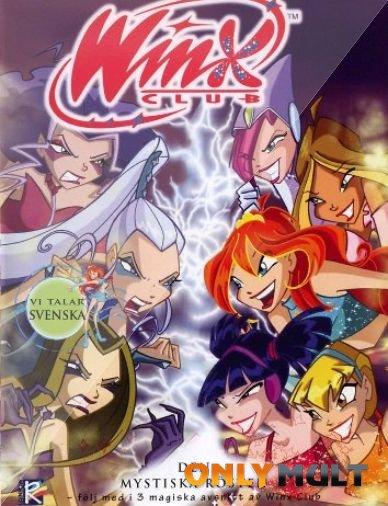 Poster Винкс Школа волшебниц