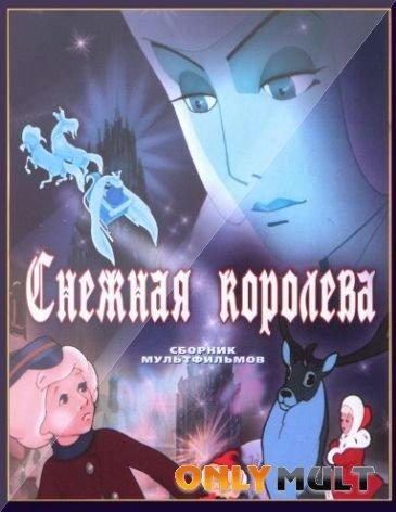 Poster Снежная королева [советский]