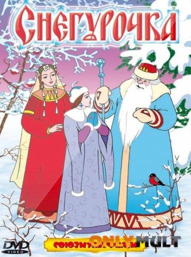 Poster Снегурочка