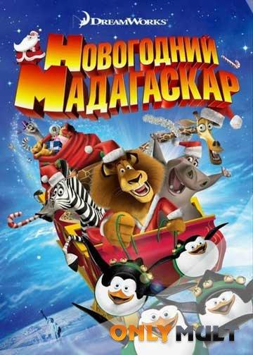 Poster Рождественский Мадагаскар