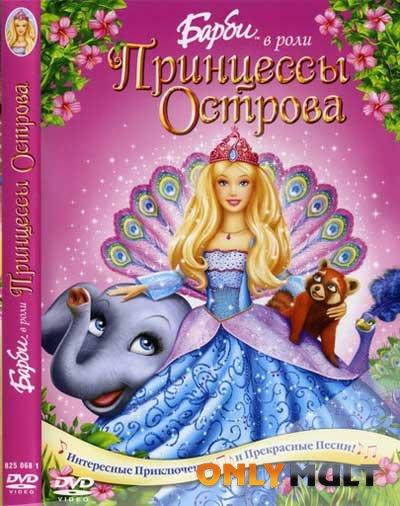Poster Барби в роли Принцессы Острова