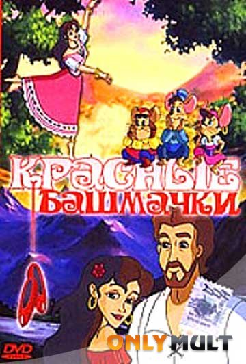 Poster Красные башмачки
