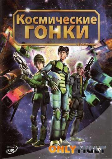 Poster Космические гонки