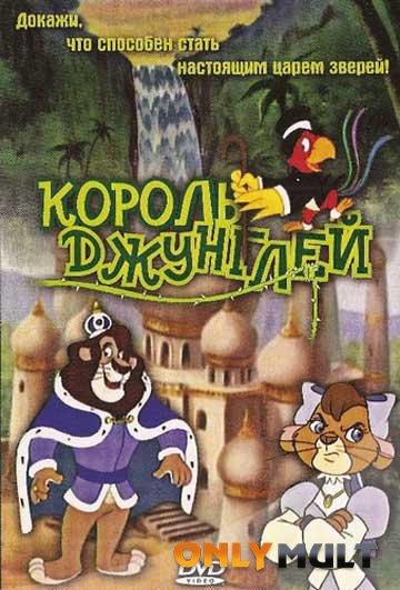 Poster Король джунглей