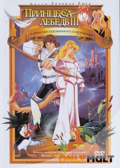 Poster Принцесса-лебедь 3: Тайна заколдованного сокровища