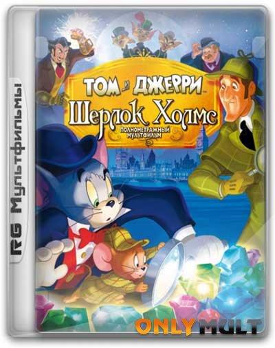 Poster Том и Джерри: Шерлок Холмс