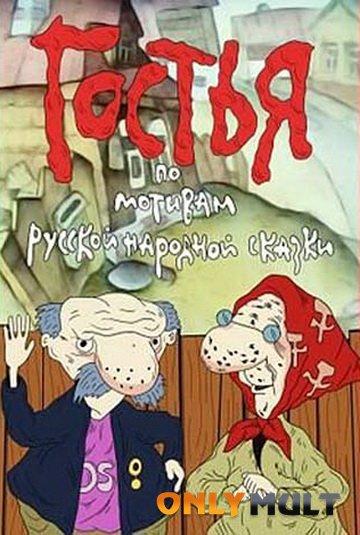 Poster Гостья