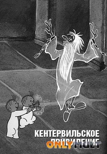 Poster Кентервильское привидение