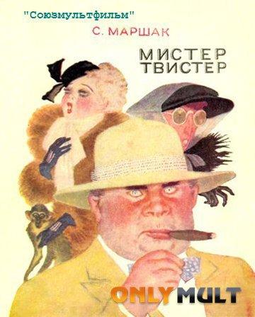 Poster Мистер Твистер
