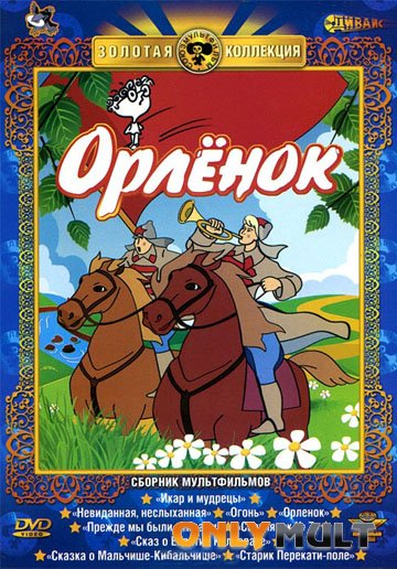 Poster Орленок