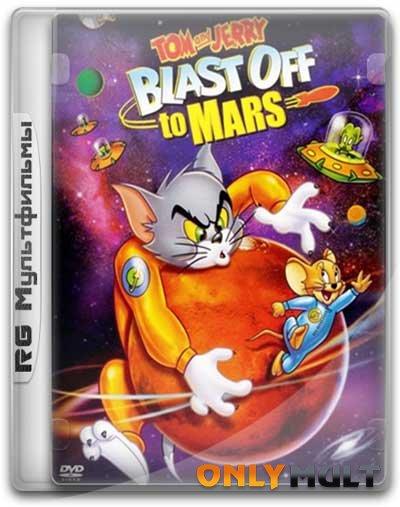 Poster Том и Джерри: Полет на Марс