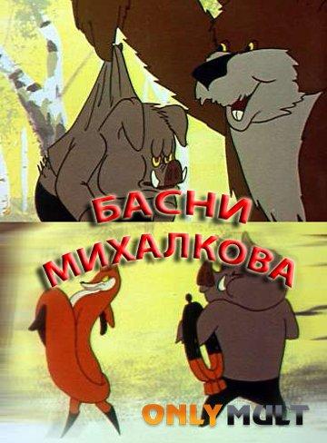 Poster Басни Михалкова
