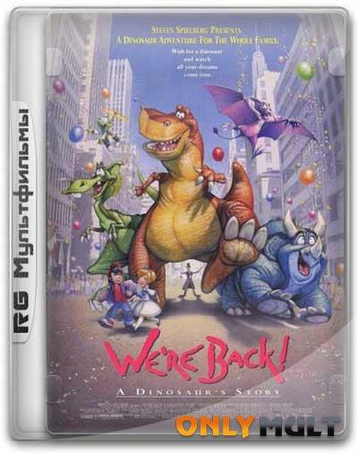 Poster История динозавра
