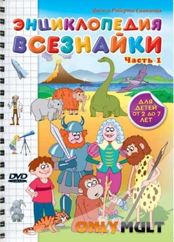Poster Энциклопедия Всезнайки