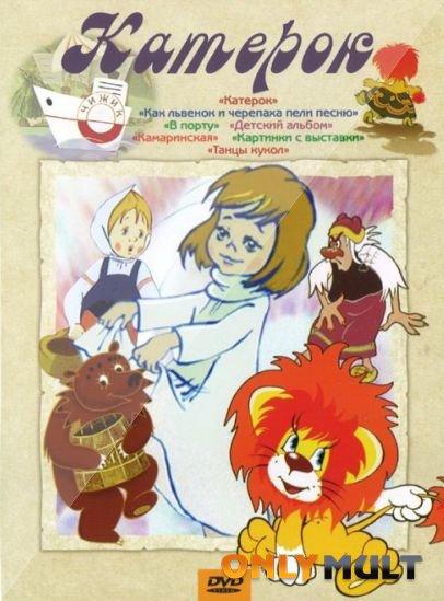 Poster Катерок