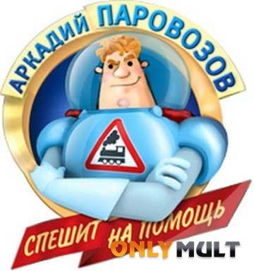 Poster Аркадий Паровозов