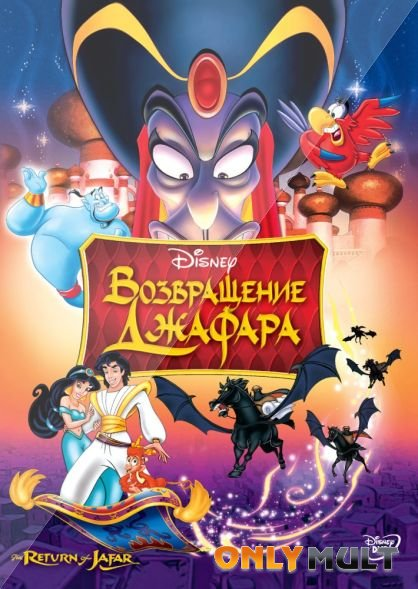 Poster Алладин 2